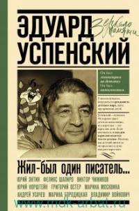 Жил-был один писатель... : Воспоминания друзей об Эдуарде Успенском