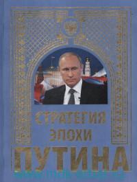 Стратегия эпохи Путина