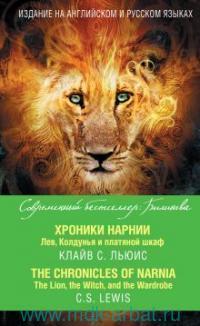 Хроники Нарнии. Лев, Колдунья и платяной шкаф = The Chronicles of Narnia. The Lion, the Witch and the Wardrobe