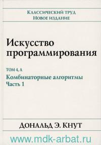 Искусство программирования. Т.4, А. Комбинаторные алгоритмы. Ч.1