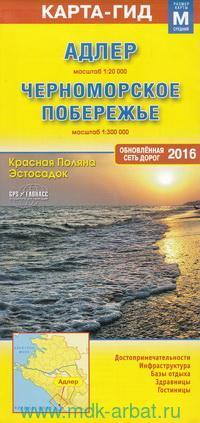 Адлер : карта-гид : М 1:20 000. Черноморское побережье : М 1:300 000. Обновленная сеть дорог 2016. Вып.4, 2016 г.