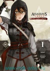 Assassin's Creed : Меч Шао Цзюнь. Т.1 : манага