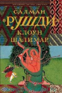 Клоун Шалимар : роман