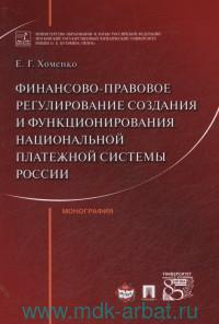 Финансово-правовое регулирование создания и функционирования национальной платежной системы России : монография