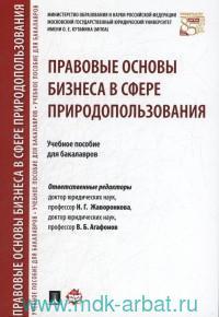 Правовые основы бизнеса в сфере природопользования : учебное пособие для бакалавров