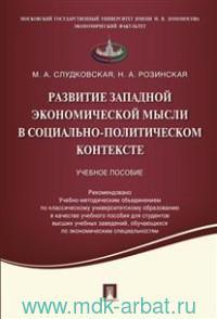 Развитие западной экономической мысли в социально-политическом контексте : учебное пособие