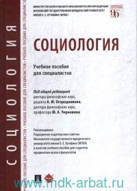 Социология : учебное пособие для специалистов