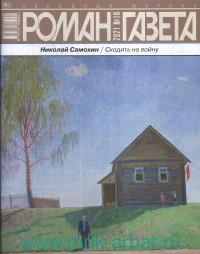 Роман-газета. №10(1879), 2021 : народный журнал
