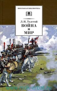 Война и мир : роман. В 4 т. Т.3