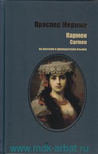 Кармен : новеллы