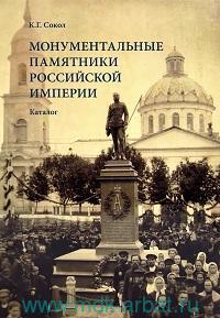 Монументальные памятники Российской империи : каталог