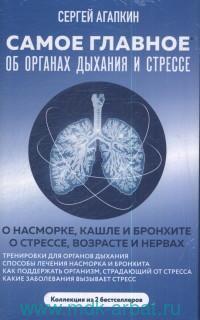 Самое главное об органах дыхания и стрессе : комплект из 2 кн. Самое главное о стрессе, возрасте и нервах ; Самое главное о насморке, кашле и бронхите