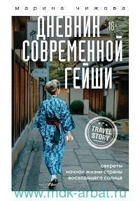 Дневник современной гейши : секреты ночной жизни страны восходящего солнца