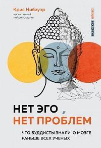 Нет Эго, нет проблем : что буддисты знали о мозге раньше всех ученых