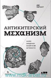 Антикитерский механизм : Самое загадочное изобретение Античности