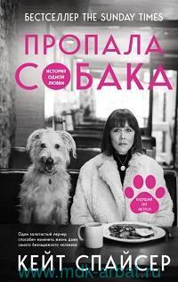 Пропала собака : история одной любви