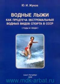 Водные лыжи как предтеча экстремальных водных видов спорта в СССР (годы и люди)