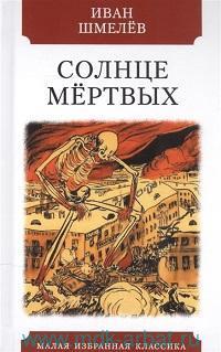 Солнце мёртвых : роман