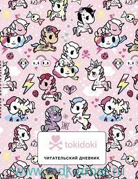 Tokidoki. Читательский дневник