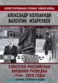 Советско-российская внешняя раведка, 1946-2020 годы : история, структура и кадры