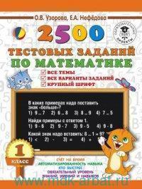 2500 тестовых заданий по математике : все темы, все варианты заданий, крупный шрифт : 1-й класс