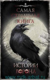 Истории Ворона : сборник