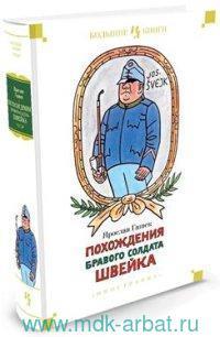 Похождения бравого солдата Швейка : роман