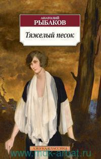 Тяжелый песок : роман