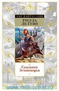 Сказания Земноморья : романы, повести, рассказы