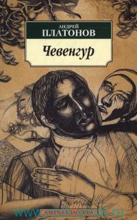 Чевенгур : роман