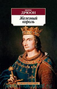 Железный король : роман