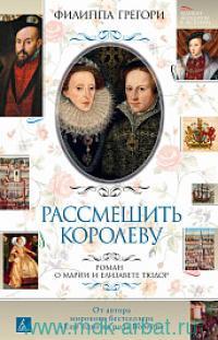 Рассмешить королеву : роман о Марии и Елизавете Тюдор