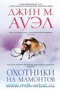 Охотники на мамонтов : роман