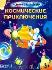 Космические приключения : для детей от 3 лет
