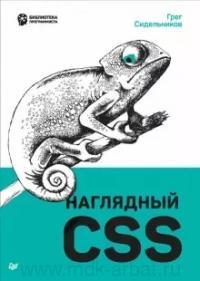 Наглядный CSS