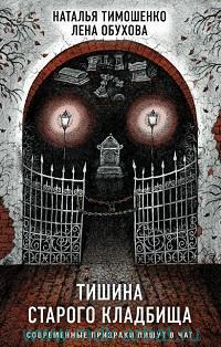 Тишина старого кладбища