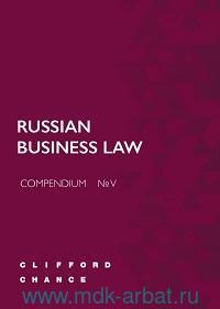 Russian Business Law : Сompendium № V