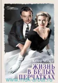 Жизнь в белых перчатках : роман