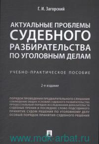 Актуальные проблемы судебного разбирательства по уголовным делам : учебно-практическое пособие