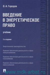 Введение в энергетическое право : учебник