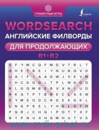 Wordsearch : английские филворды для продолжающих. B1+B2
