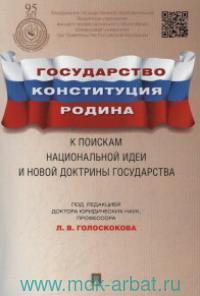 Государство, Конституция, Родина : к поискам национальной идеи и новой доктрины государства