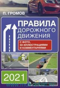 Правила дорожного движения 2021 с фотографиями, 3D иллюстрациями и комментариями