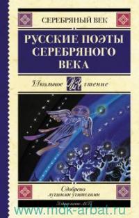 Русские поэты серебряного века : сборник