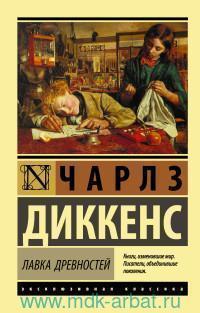 Лавка древностей : роман