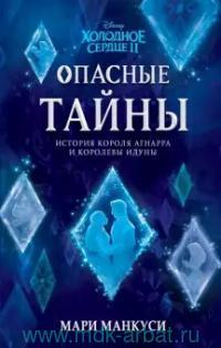 Холодное сердце 2. Опасные тайны : история короля Агнарра и королевы Идуны