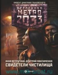 Метро 2033 : Свидетели Чистилища