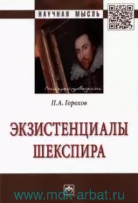 Экзистенциалы Шекспира : монография