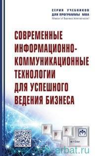 Современные информационно-коммуникационные технологии для успешного ведения бизнеса : учебное пособие