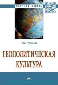 Геополитическая культура : монография